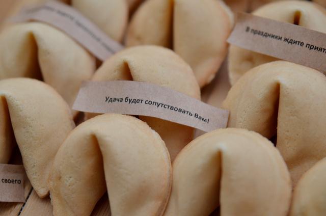 Печенье с сюрпризом-пожеланием!